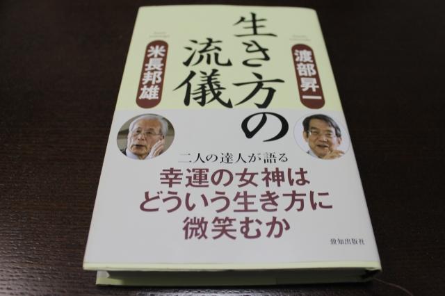 ▲渡部昇一先生との対談集 読むと運の引き寄せ方が