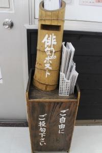 ▲松山駅の俳句ポスト