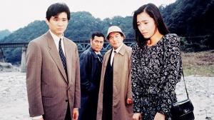 愛と死の飯田線