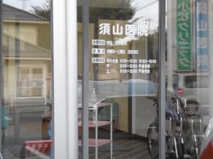 ▲心臓を診ていただいている須山医院