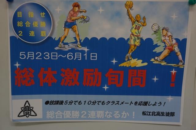 ▲八幡が作成した応援ポスター