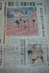 ▲『山陰中央新報』6月27日付け