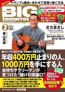 big-tomorrow