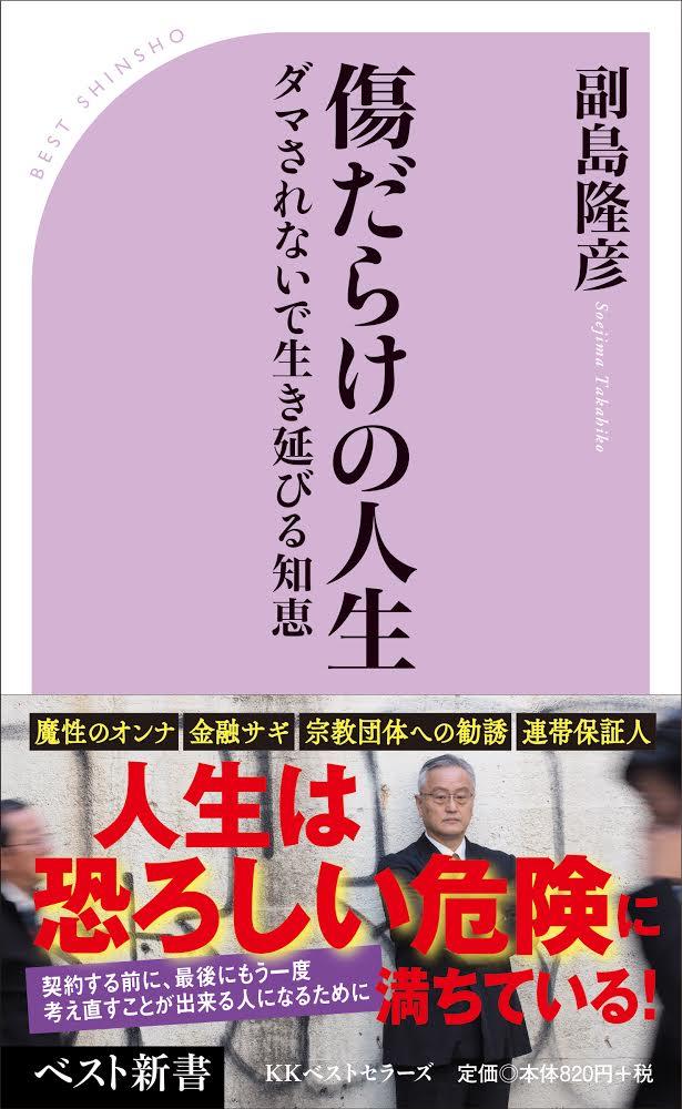 隆彦 ブログ 副島