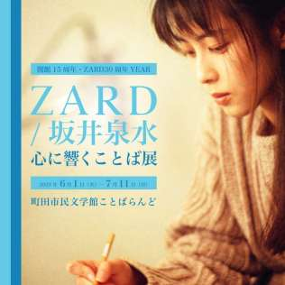 ZARD_Flyer
